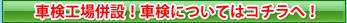 車検 川口